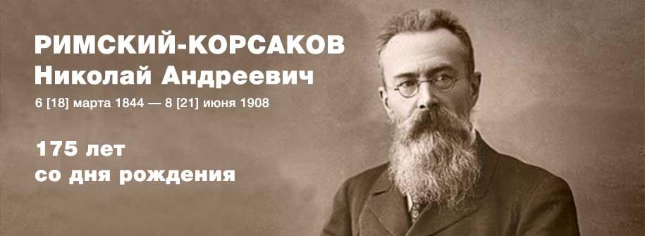 rimskiy_korsakov915