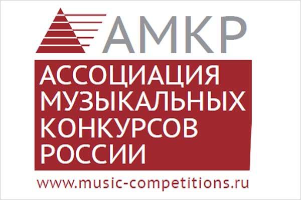 Приветствия участникам VII Конференции директоров музыкальных конкурсов