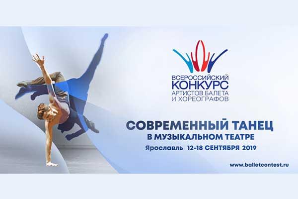 Всероссийский конкурс артистов балета и хореографов представит масштабную внеконкурсную программу