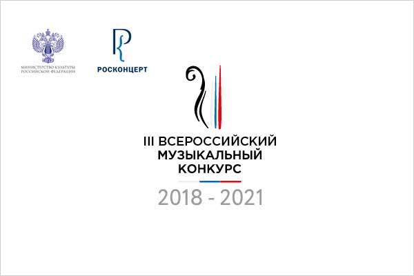 III Всероссийский музыкальный конкурс завершил прием заявок по всем специальностям