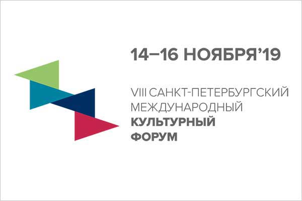 <strong>Санкт-Петербургский культурный форум: «Международные музыкальные индустрии — актуальные тренды»</strong>
