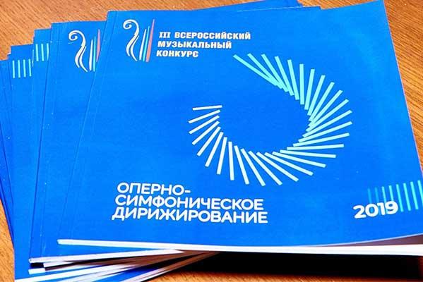 Всероссийский музыкальный конкурс объявил имена лучших оперно-симфонических дирижеров