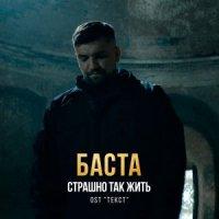 Баста - Страшно так жить (из фильма «Текст») » Музонов.нет ...