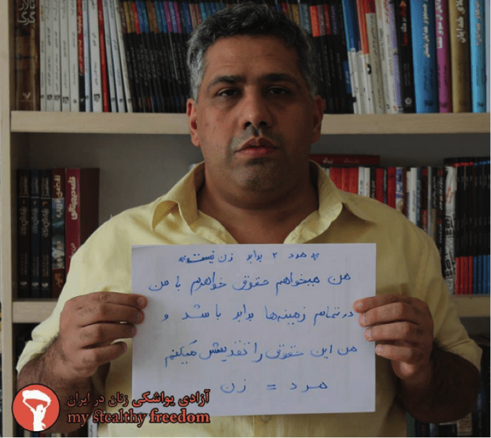 """it's not only the rights of wives that has been transferred to the Iranian husbands by law. inheritance laws are the same way. these days that many injustices are done against women, and we even see that sometimes these injustices are done by the father and the child and the husband too, each of us should start the change from ourselves. I support women by offering equal rights for my sister. she has the same rights as me and should never be considered as half of a man in inheritance or any other issue. if the natural rights of women have been captured by law, it doesn't mean that they belong to us. it's their rights and we should give it back by saying no to discriminatory laws"""
