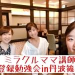 【ママ講師紹介】親子ヨガ講師の長澤梨江さん