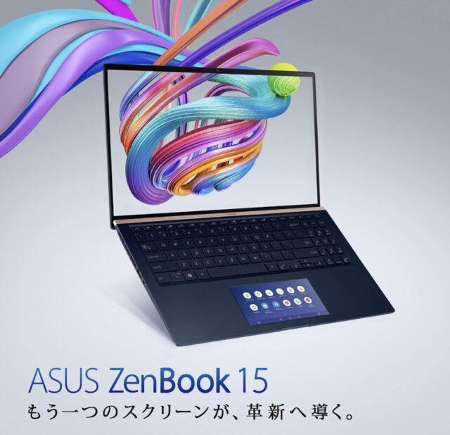 ASUSノートパソコンの種類