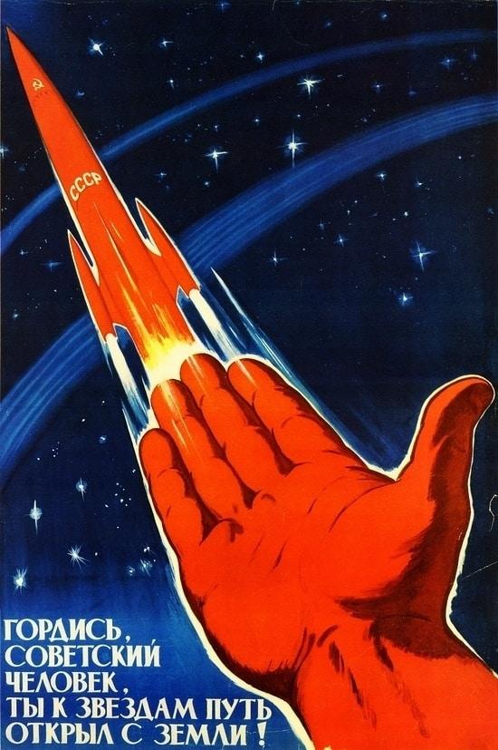 Советские плакаты про космос: смотреть фотографии