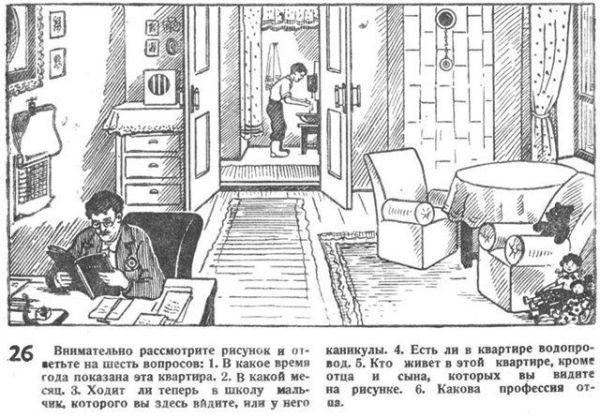 Советские загадки на логику в картинках | Загадки СССР с ...