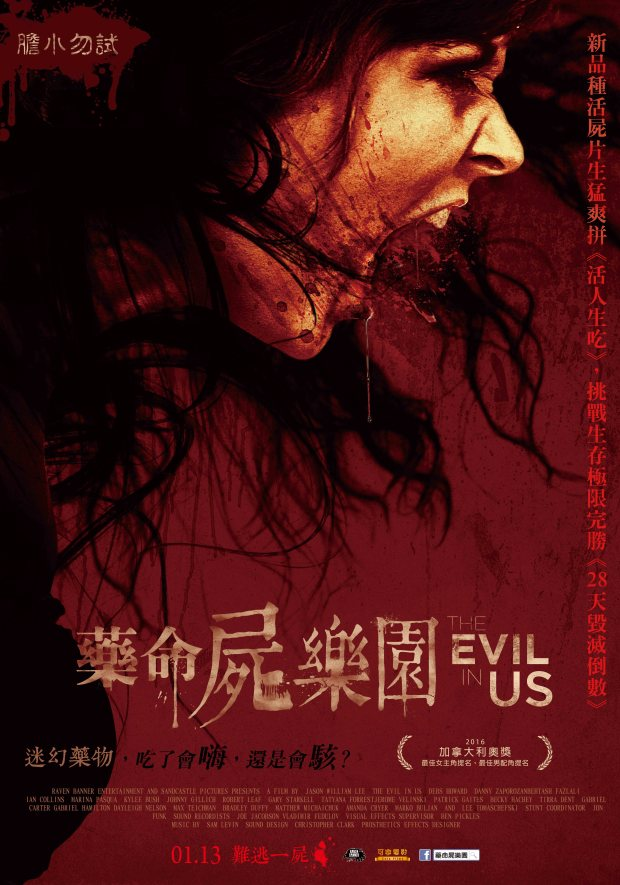 The Evil in Us_poster