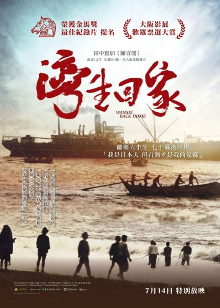 750x1050_movie13916posterswansei_back_home-hk.jpg