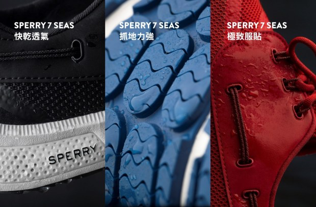 2017 Sperry_Sperry 7 SEAS_產品細節