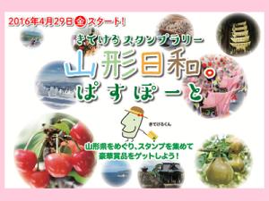 yamagata_biyori