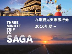 kyusyu_saga