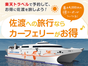 sado_car_ferry