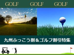 kyusyufukkouwari_golf