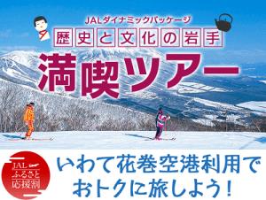 jal_iwatehanamaki