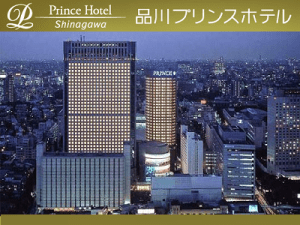 shinagawa_prince_coupon