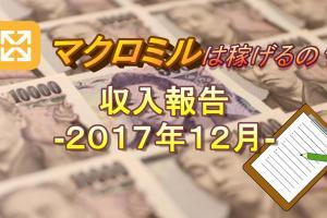 収入報告2017ー12