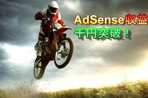 AdSense千円突破