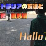 ハロートークの友達と東京観光 番外編