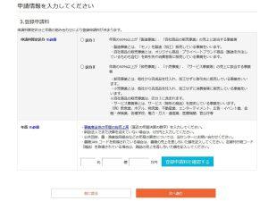 申請情報の入力3
