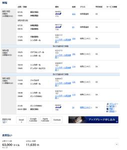 ANAの特典航空券を取得しました!