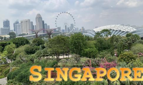 シンガポール!