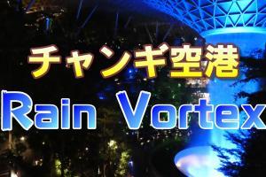 シンガポール-チャンギ国際空港RainVortex