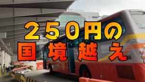 シンガポールからジョホールへ!たった250円の国境越え