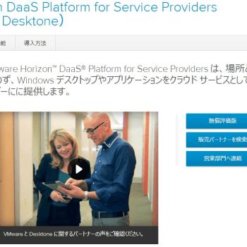 Google ChromebookでWindowsアプリケーションが完全互換で動作するサービス
