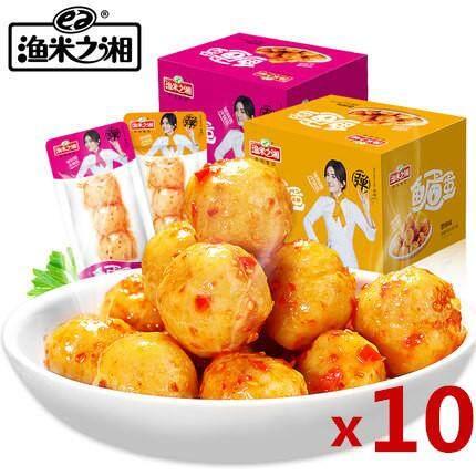 渔米之湘鱼蛋蛋香辣麻辣味鱼丸辣味小吃丸子鱼丸零食20g x10包 Yumizhixiang fish egg egg spicy spicy fish ball spicy snack meatballs fish balls snacks 20g x10 package