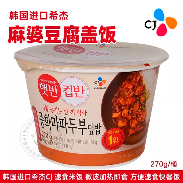 korean cj xijie instant rice microwave heated instant lunch convenient fast food mapo tofu rice bowl 270g