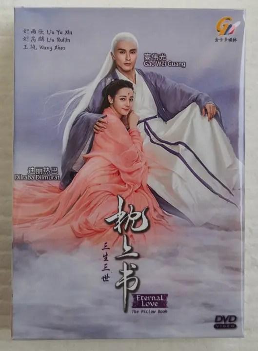 chinese drama 三生三世枕上书 eternal love of dream 2020 dvd 三生三世枕上書 three lives three worlds the pillow book