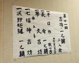 第11回 桂吉坊・春風亭一之輔 二人会