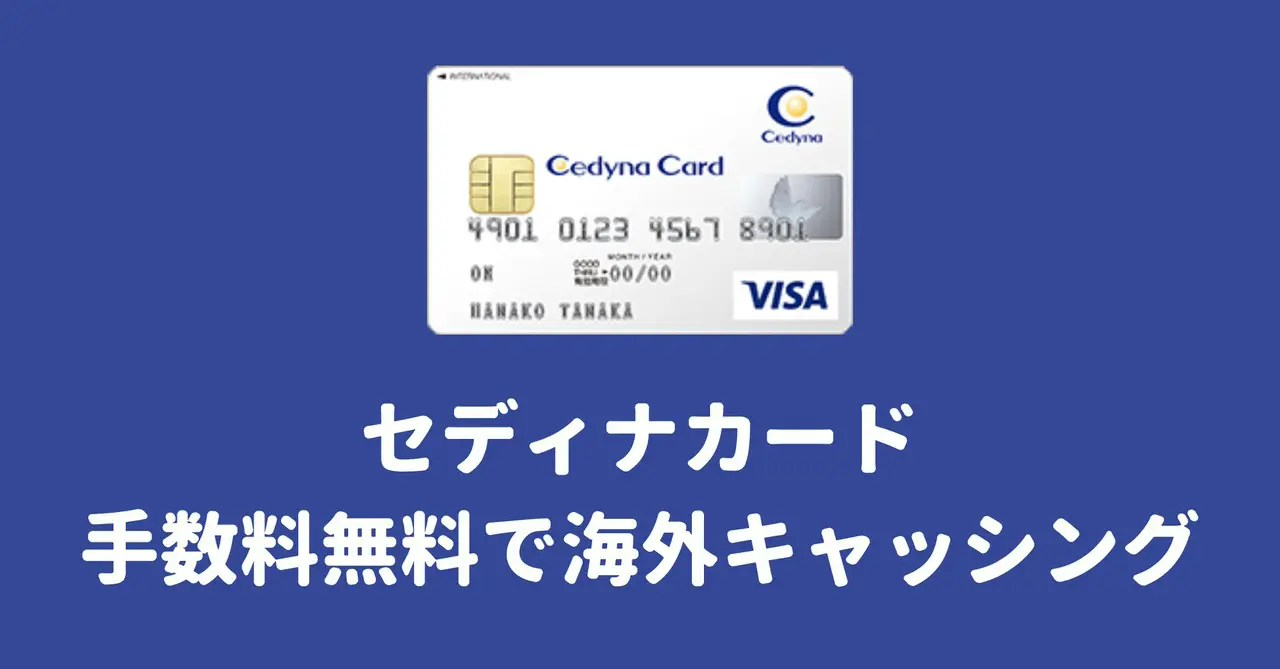 セディナカードは手数料無料で海外キャッシングができる最強クレジット