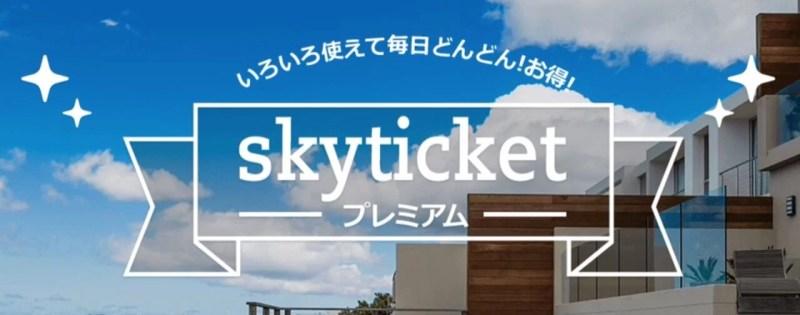 スカイチケットはskyticketプレミアムというお得な有料会員制度あり