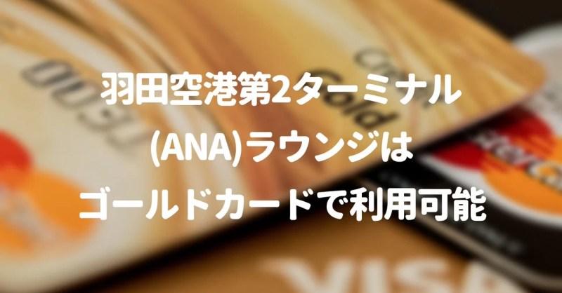 羽田空港第2ターミナル(ANA)のラウンジはゴールドカードで利用可能