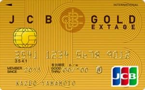 JCB EXTAGEゴールドカード