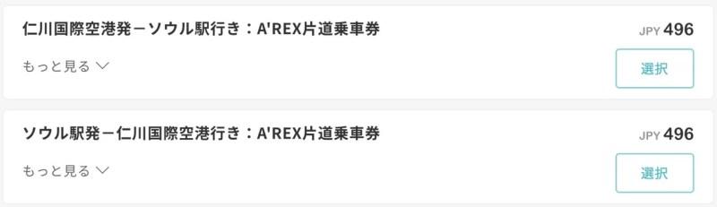 KKdayを利用して、韓国空港鉄道A'REXの割引乗車券を予約する方法