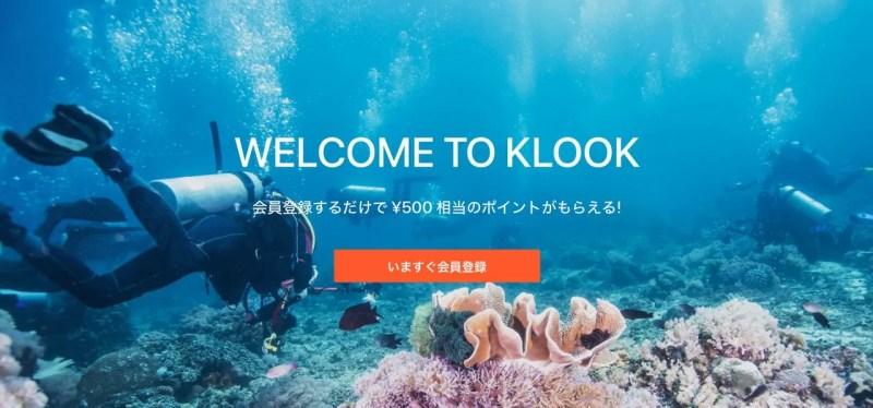 Klook 友達紹介