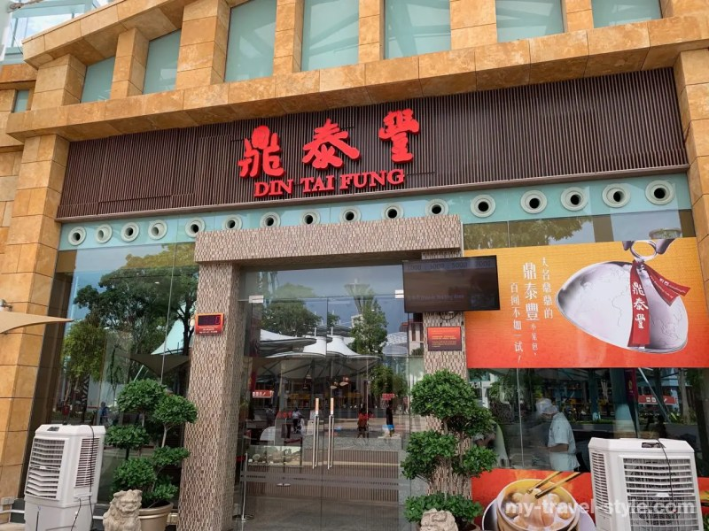 リゾート・ワールド・セントーサ内の鼎泰豊で昼食