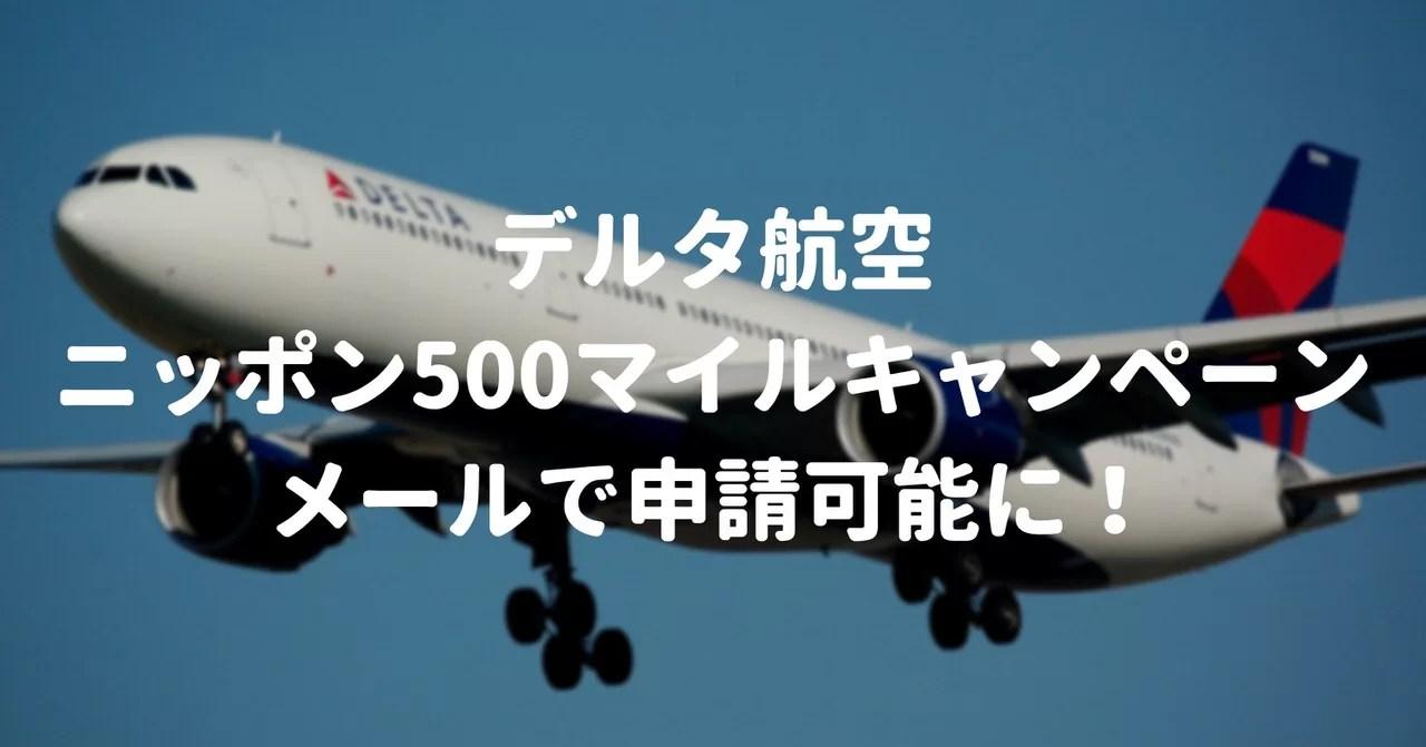 デルタ航空ニッポン500マイルキャンペーンがメールで申請可能に!