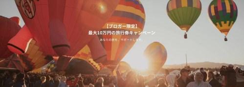 KKday最大10万円の旅行券キャンペーン【ブロガー限定】