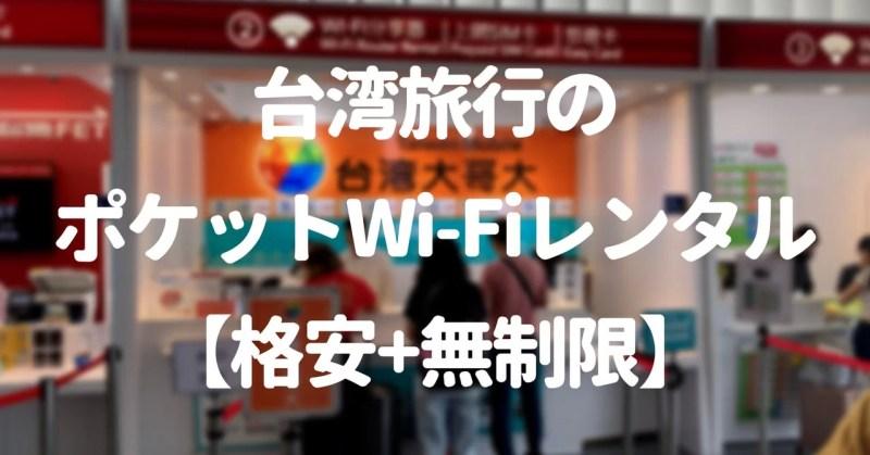 【KKday】台湾旅行の格安ポケットWi-Fiレンタル【無制限】