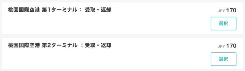 【KKday】台湾旅行の格安ポケットWi-Fiレンタル料金