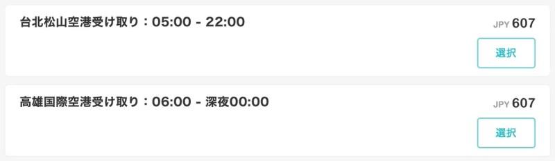 松山空港・高雄空港ポケットWi-Fiレンタル料金