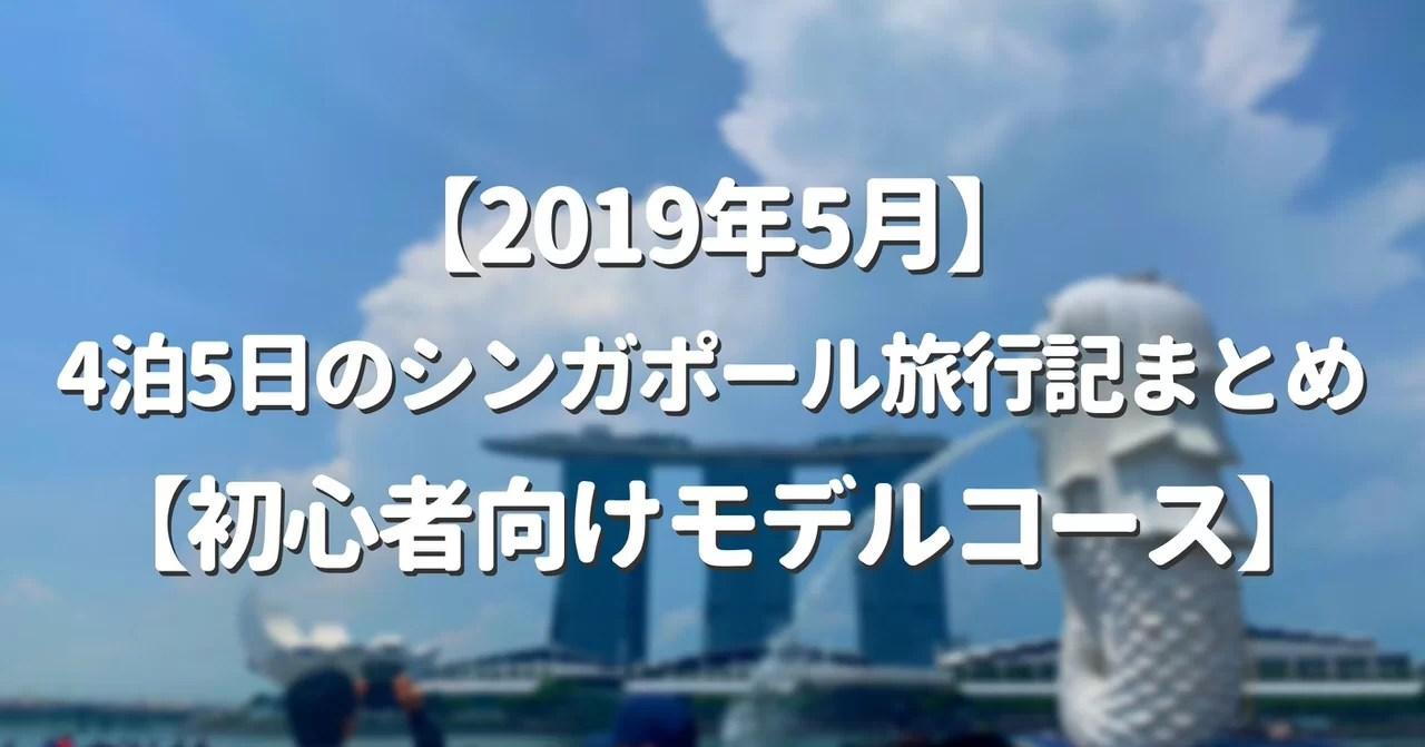 【2019年5月】4泊5日のシンガポール旅行記まとめ【初心者向けモデルコース】