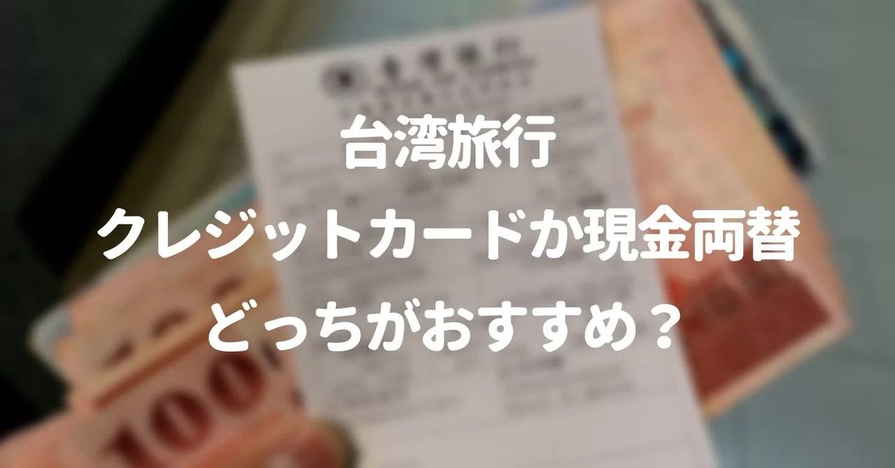 台湾旅行はクレジットカードか現金両替どっちがおすすめ?