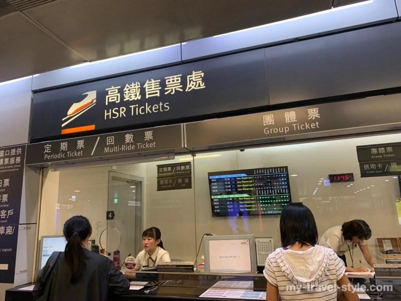 台湾新幹線窓口