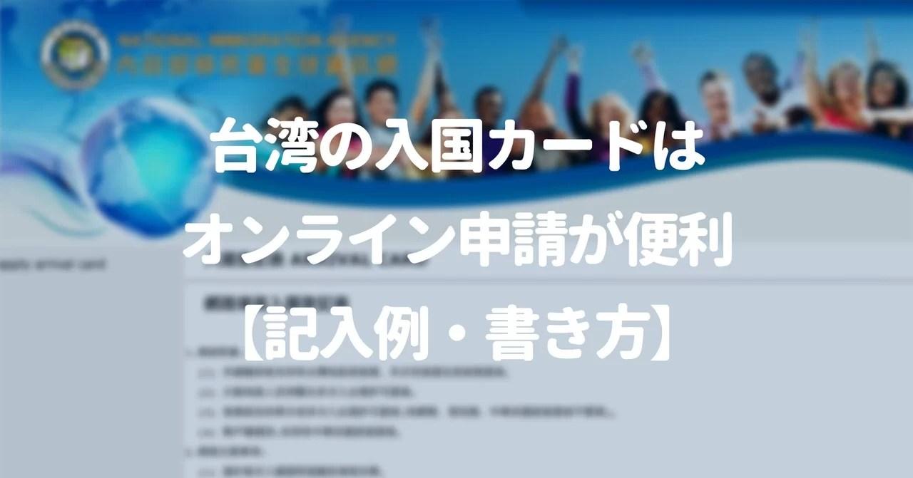 台湾の入国カードはオンライン申請が便利【記入例・書き方】
